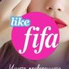 LikeFifa - все мастера красоты Москвы