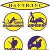НАУТИЛУС товары для подводной охоты и туризма