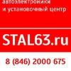 Интернет-магазин STAL63.RU