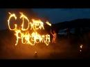 Театр Огням #ТоТем - Дорожка пирофонтанов и огненная надпись