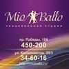 Танцевальная студия MioBallo в Липецке   Танцы