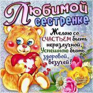 Сестре С Днем рождения Поздравления Привет