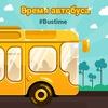 Bustime.ru общественный транспорт онлайн