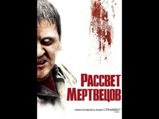 Расвет мертвецов Dawn.of.the.Dead.2004.BDRip.1080p.Rus