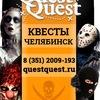 Квесты QuestQuest Челябинск