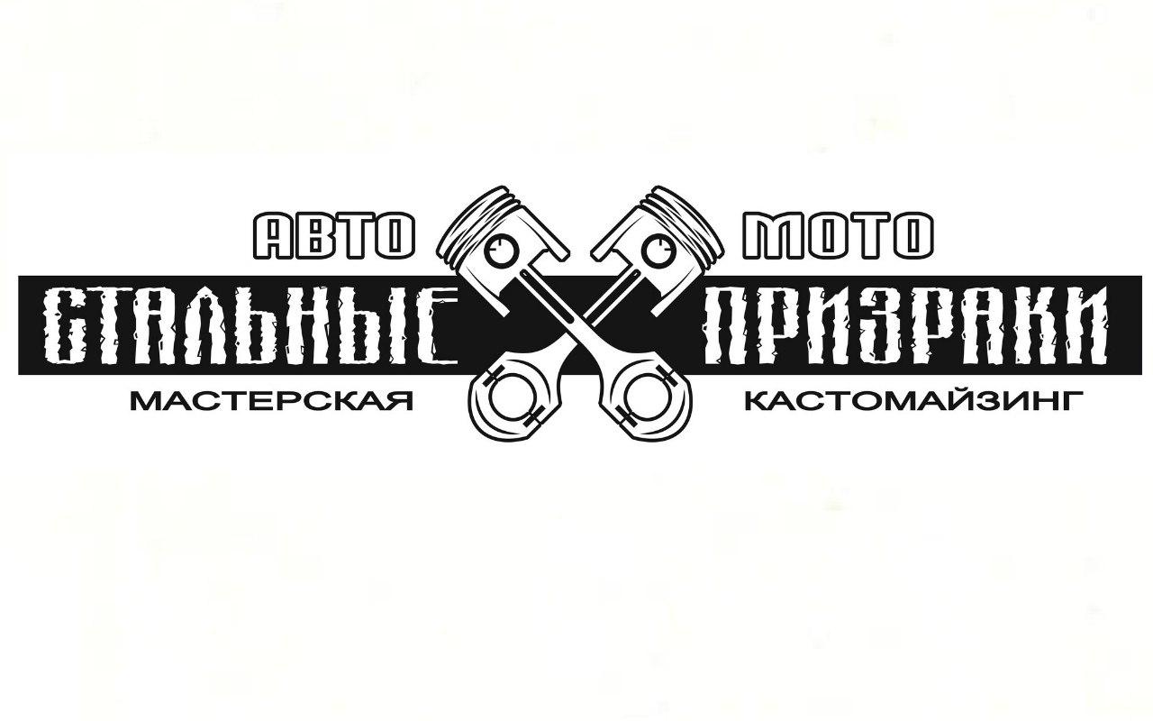 АвтоМотоМастерская СТАЛЬНЫЕ ПРИЗРАКИ