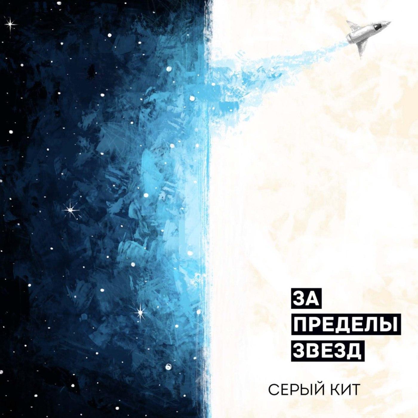 Сингл группы Серый кит - За пределы звезд