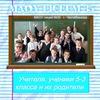 6-3 класс МАОУ лицей 35 г. Челябинск