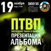 19 ноября - ПТВП @ Ярославль, Джао Да