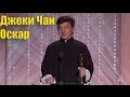 Джеки Чан Оскар русские субтитры 2016