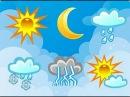Поём песенку на английском языке Какая погода сегодня Whats the weather like today
