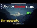 Ubuntu Gnome 16 04 LTS How To делаем интерфейс как в Mac OSX