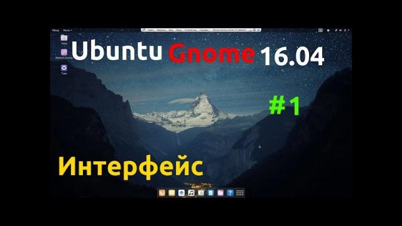 Ubuntu Gnome 16.04 LTS [How-To] делаем интерфейс как в Mac OSX