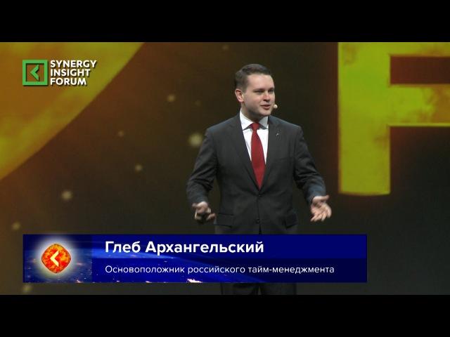 Глеб Архангельский | Тайм-менеджмент | SYNERGY INSIGHT FORUM 2016 | Университет СИНЕРГИЯ | SIF2016