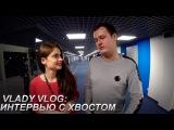 Vlady Vlog: Интервью с XBOCT на EPICENTER Moscow