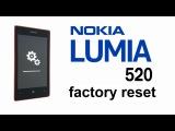 Как сделать Hard reset на смартфоне Lumia 520