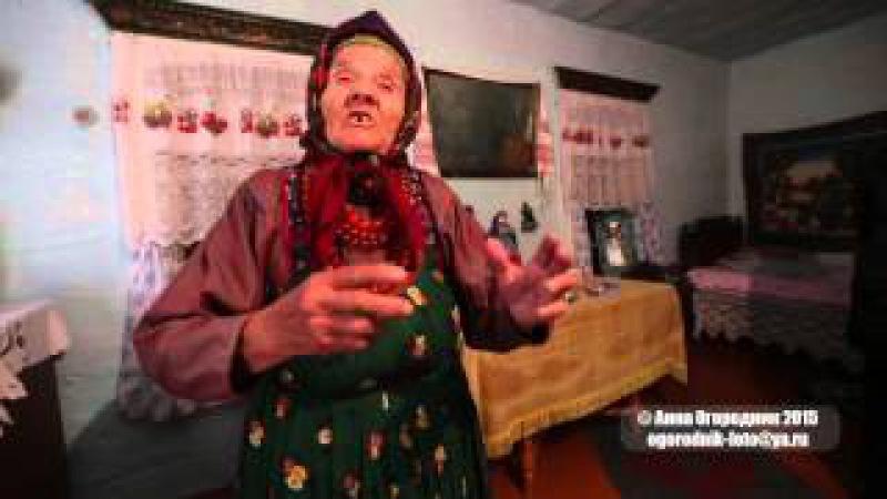 Бабушка Марфа читает молитву 84 года Беспоповцы семейские