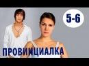 Провинциалка Серия 5-6