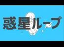 Eve - 惑星ループ feat.ナユタン星人