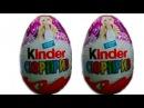 Барби Киндер Сюрприз яйца открываем Barbie Kinder Niespodzianka