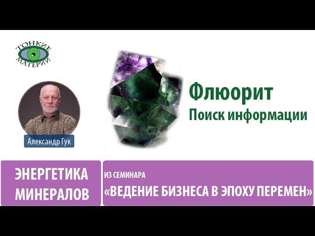 Флюорит Работа с информацией Александр Гук