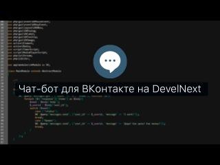 Как сделать чат-бота для ВКонтакте на DevelNext