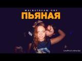 MainstreaM One - Пьяная (unofficial videoclip)