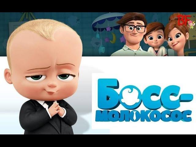 Мультик БОСС-МОЛОКОСОС 2017 The Boss Baby!Идем в кинотеатр!Смотреть ОБЗОР и МОМЕНТЫ