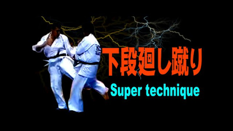 「下段廻し蹴り」テクニック集!これで勝ちを狙え!It is strong in the image training  Low kick 65288