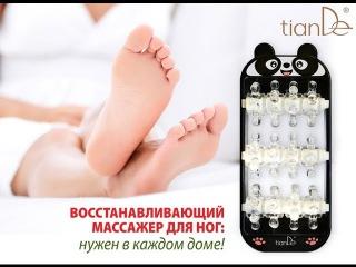 Массажер для ног Тианде 90160 - «Тренажер» для легкости походки!