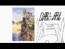 Для начинающих Как нарисовать написать маслом замок Ласточкино гнездо Dari Art