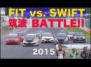 フィット vs スイフト 筑波BATTLE 2015 Best MOTORing