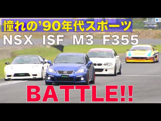憧れの90年代スポーツBATTLE!!【Best MOTORing】2014