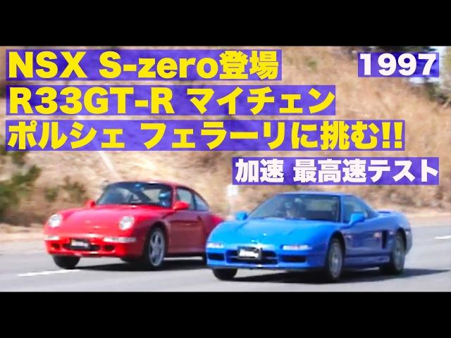 NSX S zero R33GT Rがポルシェ、フェラーリに挑む ゼロヨン&最高速テスト Best MOTORin
