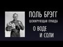 Поль Брэгг Шокирующая правда о Воде и Соли аудиокнига