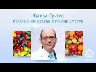 Доктор М. Грегер Искоренение главных причин смерти