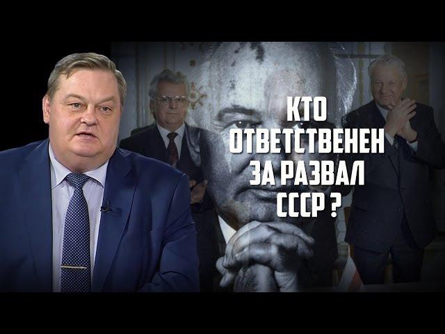 Евгений Спицын. Кто ответственен за развал СССР