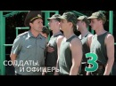 Солдаты и офицеры - 3 серия - Комедийный сериал