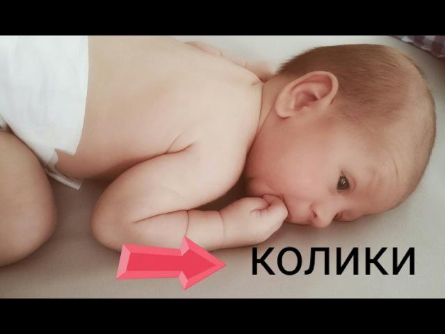 Младенческие колики: как помочь ребенку и родителям. наш опыт.