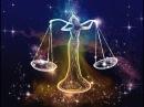 Музыкальный зодиак 07 Весы Гармонизация биополя подстройка под энергии Партнера приток благ