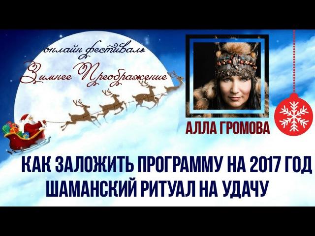 💝Шаманский ритуал на удачу в 2017 году Алла Громова