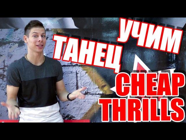 УЧИМ ТАНЕЦ CHEAP THRILLS - SEAN PAUL ТАНЦЫ ЗУМБА