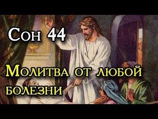 Сон Пресвятой Богородицы 44   Молитва от любой болезни