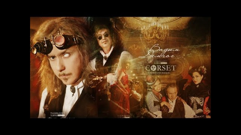 Corset film making-of: Vadim Demchog
