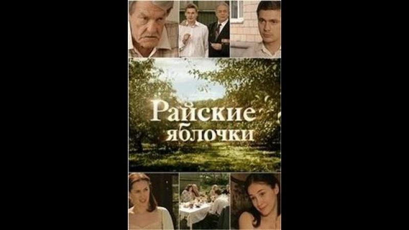 Райские яблочки 1 сезон 9,10 серии Семейная сага,Мелодрама