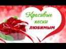 КРАСИВЫЕ ПЕСНИ ЛЮБИМЫМ ❤ лучшие песни о любви (мужчина женщина)