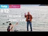 #12 Куинстаун. Смешные и неудачные дубли. Орёл и Решка. Рай и Ад