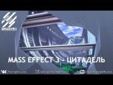 Mass Effect: 3 - Цитадель тизер (Игрофильм) [50 FPS | RUS DUB]