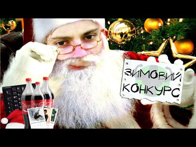 Результати ІІІ конкурсу ВКонтакті!