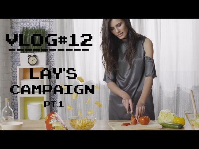 MODEL VLOG12 || SOCIAL MEDIA CAMPAIGN FOR LAY'S | pt.1